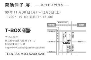 Tbox_2